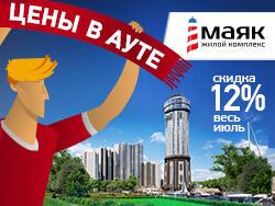 Выгодное жилье в ЖК «Маяк» Только в июле скидка 12%